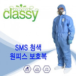 classy SMS 원피스보호복(청색)<br><font color=red>1박스(24PCS)</font>
